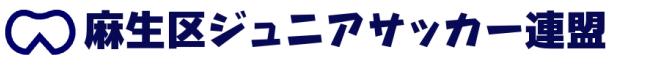 麻生区ジュニアサッカー連盟